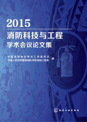 2015消防科技与工程学术会议论文集