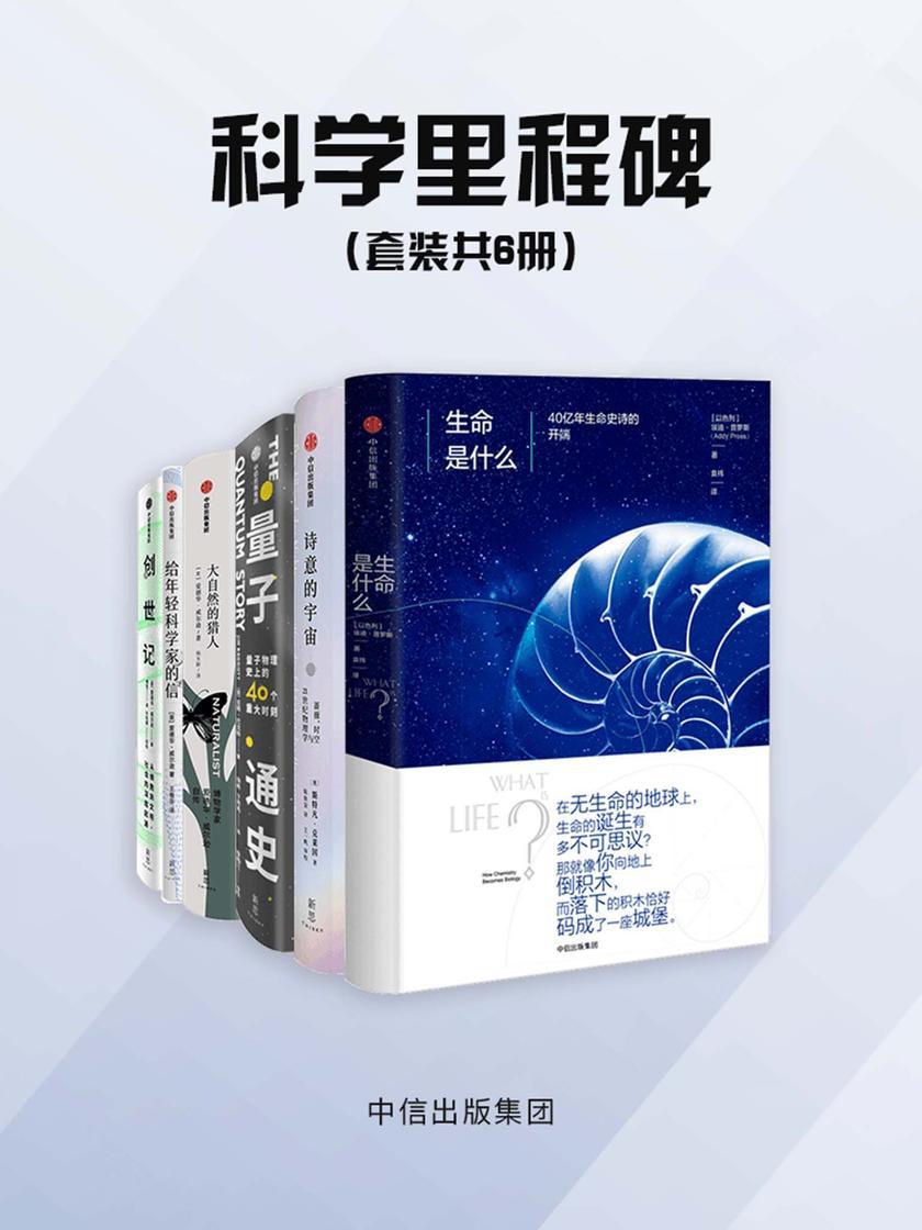 科学里程碑(套装共6册)