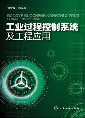 工业过程控制系统及工程应用