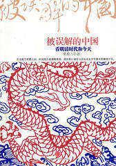 被误解的中国:看明清时代和今天