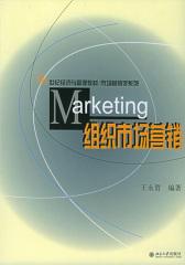 组织市场营销(仅适用PC阅读)