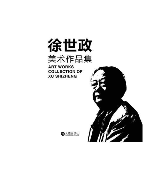 徐世政美术作品集