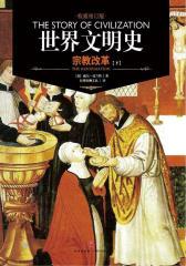 宗教改革(下册)(精装修订版)