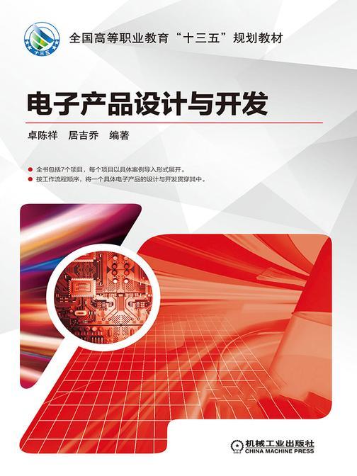 电子产品设计与开发