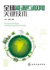 全球能源互联网关键技术