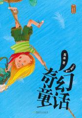 童话大师主题悦读.奇幻童话(试读本)