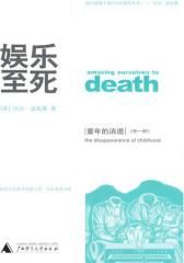 娱乐至死(童年的消逝)(试读本)