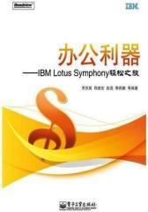 办公利器——IBM Lotus Symphony 轻松之旅(试读本)