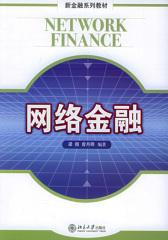 网络金融(仅适用PC阅读)