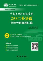 中南大学外国语学院253二外法语历年考研真题汇编