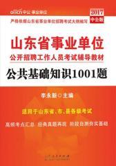 中公版·2017山东省事业单位公开招聘工作人员考试辅导教材:公共基础知识1001题