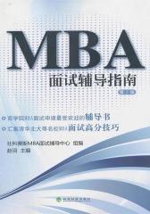 MBA面试辅导指南(第1版)(仅适用PC阅读)