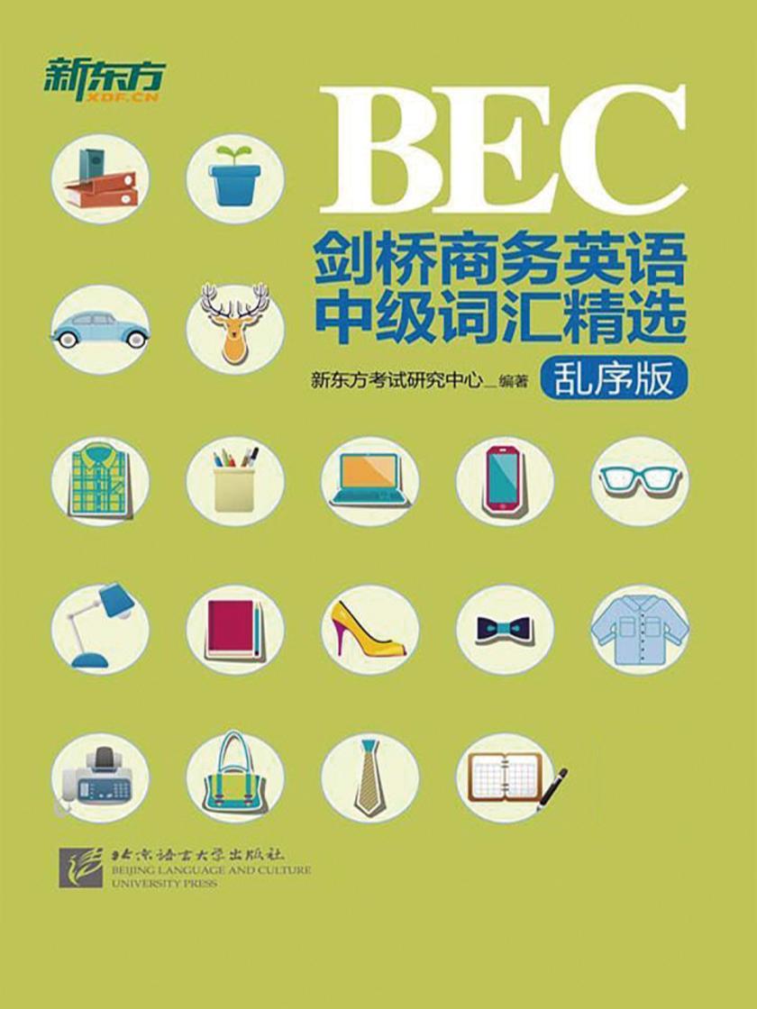 剑桥商务英语(BEC)中级词汇精选:乱序版