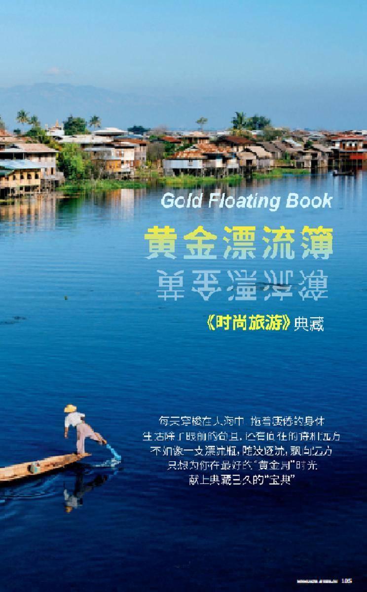 《黄金漂流簿-时尚旅游典藏》(电子杂志)