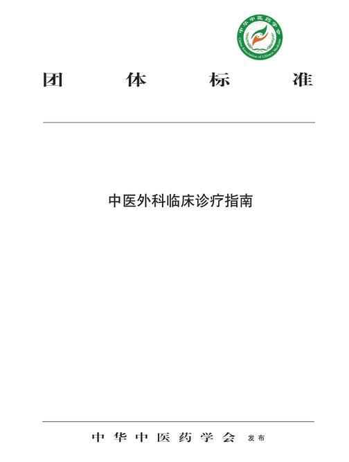 中医外科临床诊疗指南