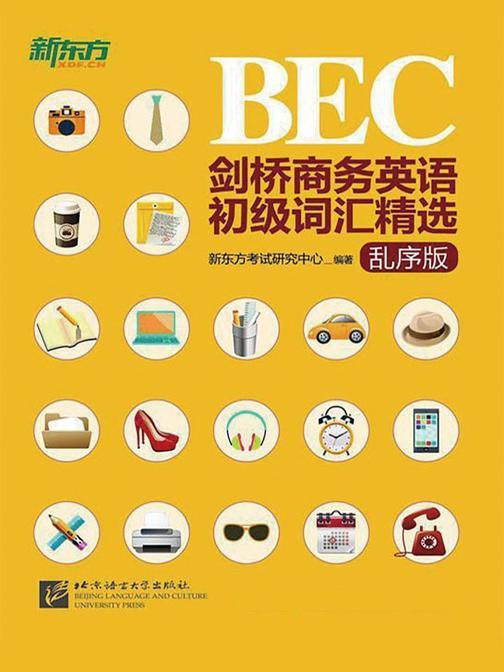 剑桥商务英语(BEC)初级词汇精选:乱序版