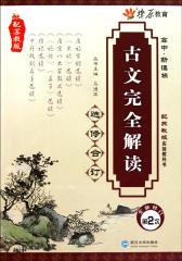 高中古文完全解读:选修合订(苏教版)(仅适用PC阅读)