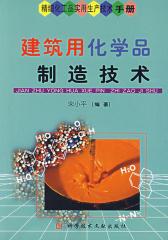 建筑用化学品制造技术(仅适用PC阅读)