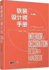 软装设计师手册(试读本)(仅适用PC阅读)