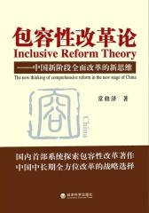 包容性改革论:中国新阶段全面改革的新思维(仅适用PC阅读)