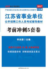 中公版·2017江苏省事业单位公开招聘工作人员考试辅导教材:考前冲刺5套卷