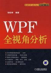 WPF 全视角分析(试读本)