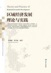 区域经济发展理论与实践