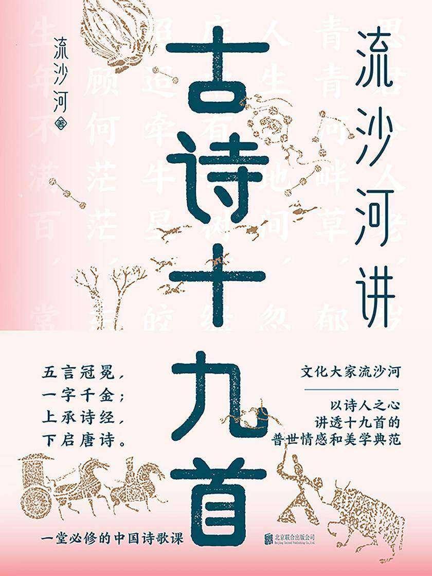 流沙河讲古诗十九首(2021版)【五言冠冕,一字千金;上承诗经,下启唐诗。一堂必修的中国诗歌课。文化大家流沙河,以诗人之心,讲透十九首的普世情感与美学典范。】