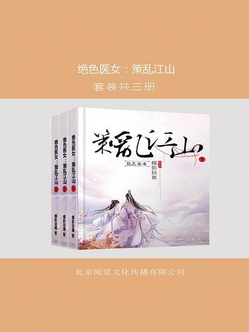 绝色医女:策乱江山(套装共三册)