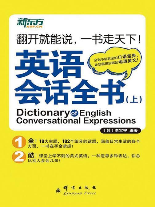 英语会话全书(上册)