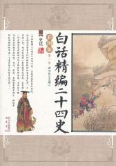 白话精编二十四史第一卷:史记