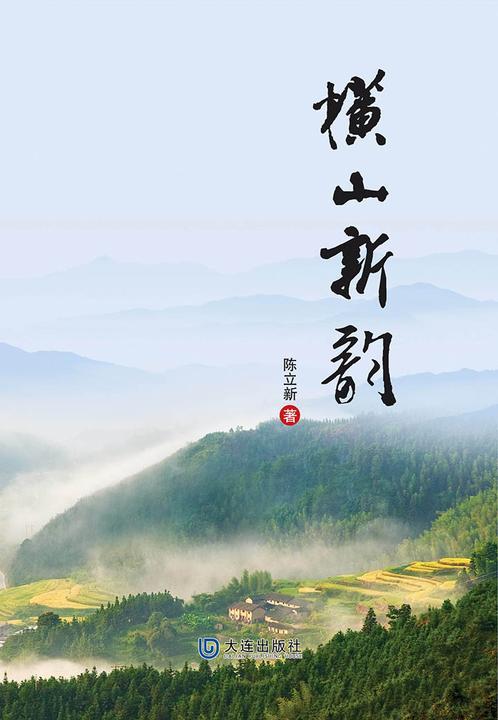 横山新韵(第五集)