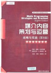 媒介内容策划与运营:战略与实践(第8版)(试读本)