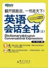 英语会话全书(上下全两册)