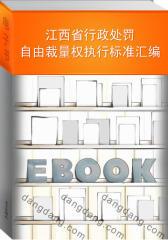 江西省行政处罚自由裁量权执行标准汇编(仅适用PC阅读)