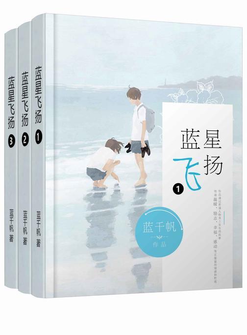 蓝星飞扬(套装共三册)