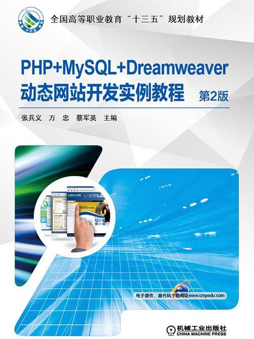 PHP+MySQL+Dreamweaver动态网站开发实例教程