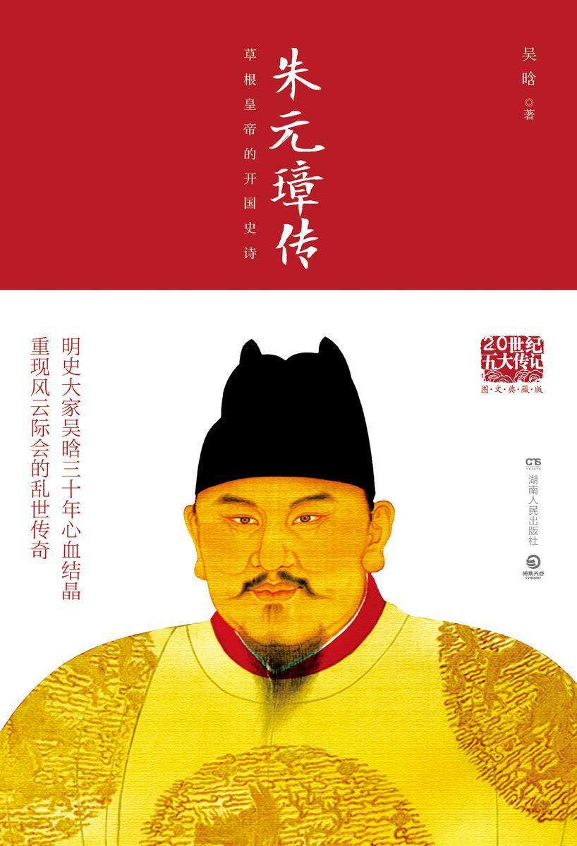 朱元璋传(图文典藏版)