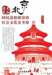 清末民初北京国民道德建设的社会文化史考察