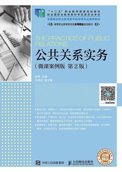 公共关系实务(微课案例版 第2版)