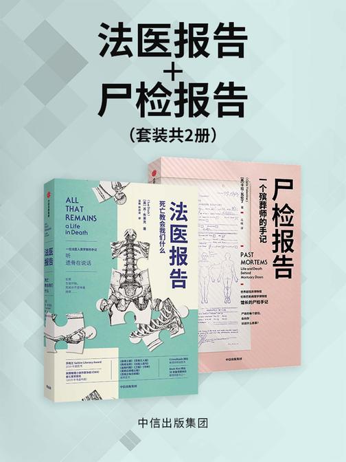 法医报告+尸检报告(套装共两册)
