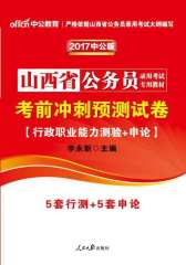 中公版·2017山西省公务员录用考试专用教材:考前冲刺预测试卷