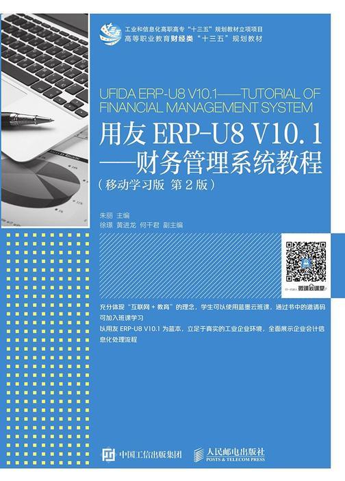 用友ERP-U8 V10.1——财务管理系统教程(移动学习版 第2版)