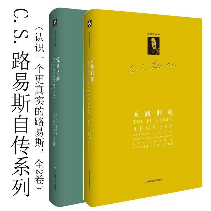 C.S.路易斯自传系列(全2卷)