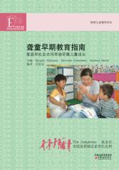 聋童早期教育指南(试读本)