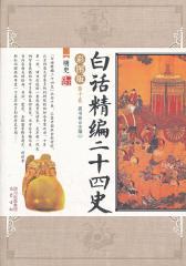 白话精编二十四史第十卷:明史