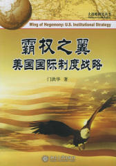 霸权之翼——美国国际制度战略(仅适用PC阅读)