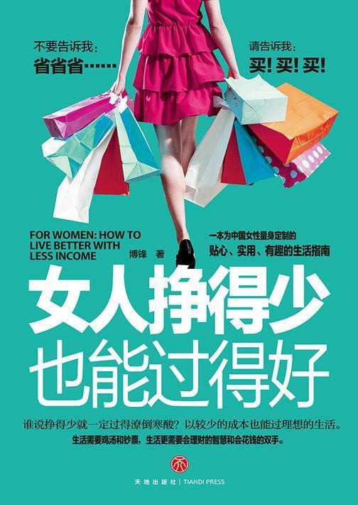 女人挣得少也能过得好(一本为中国女性量身定制的贴心、实用、有趣的理财生活指南)