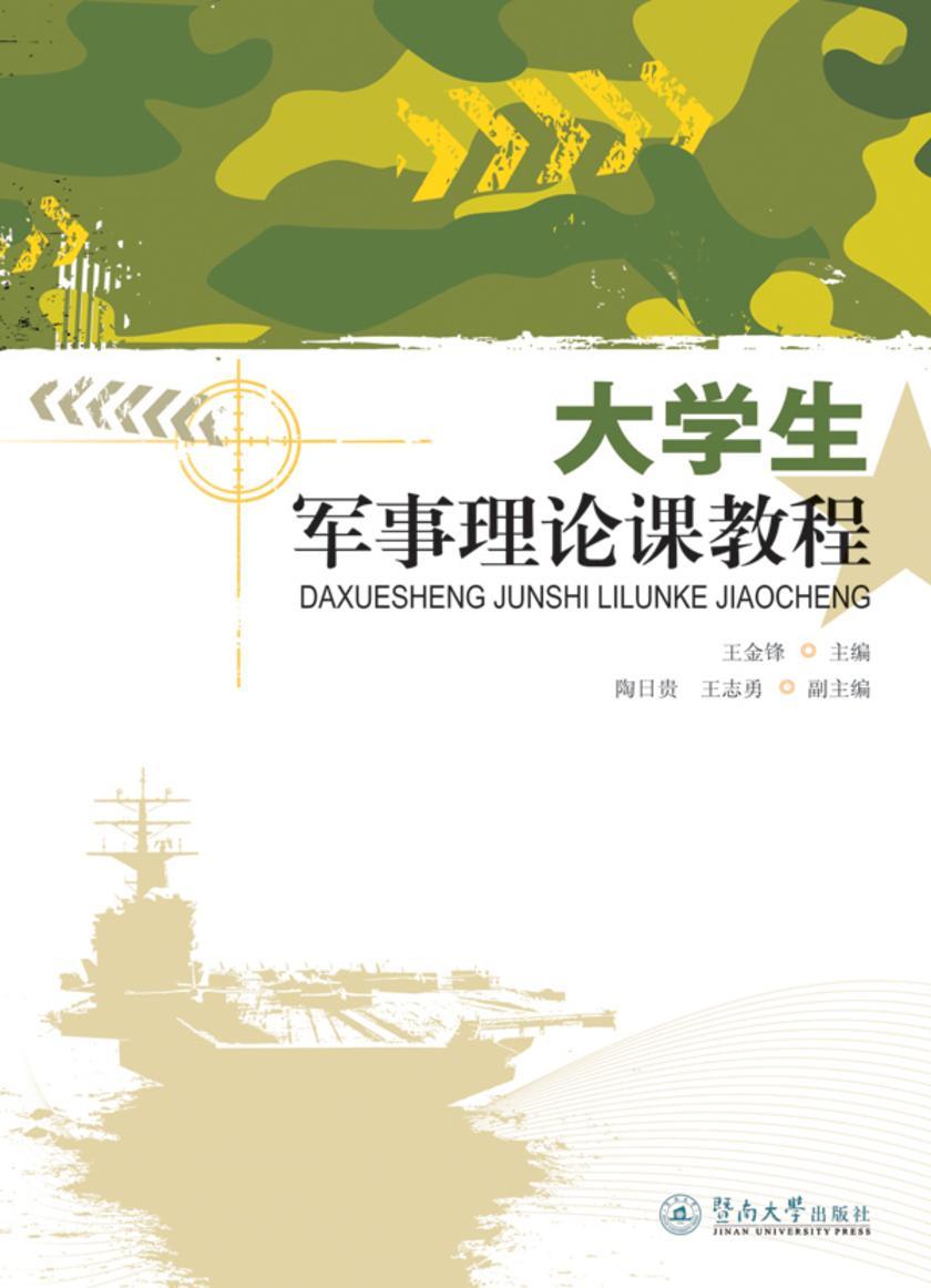 大学生军事理论课教程(仅适用PC阅读)