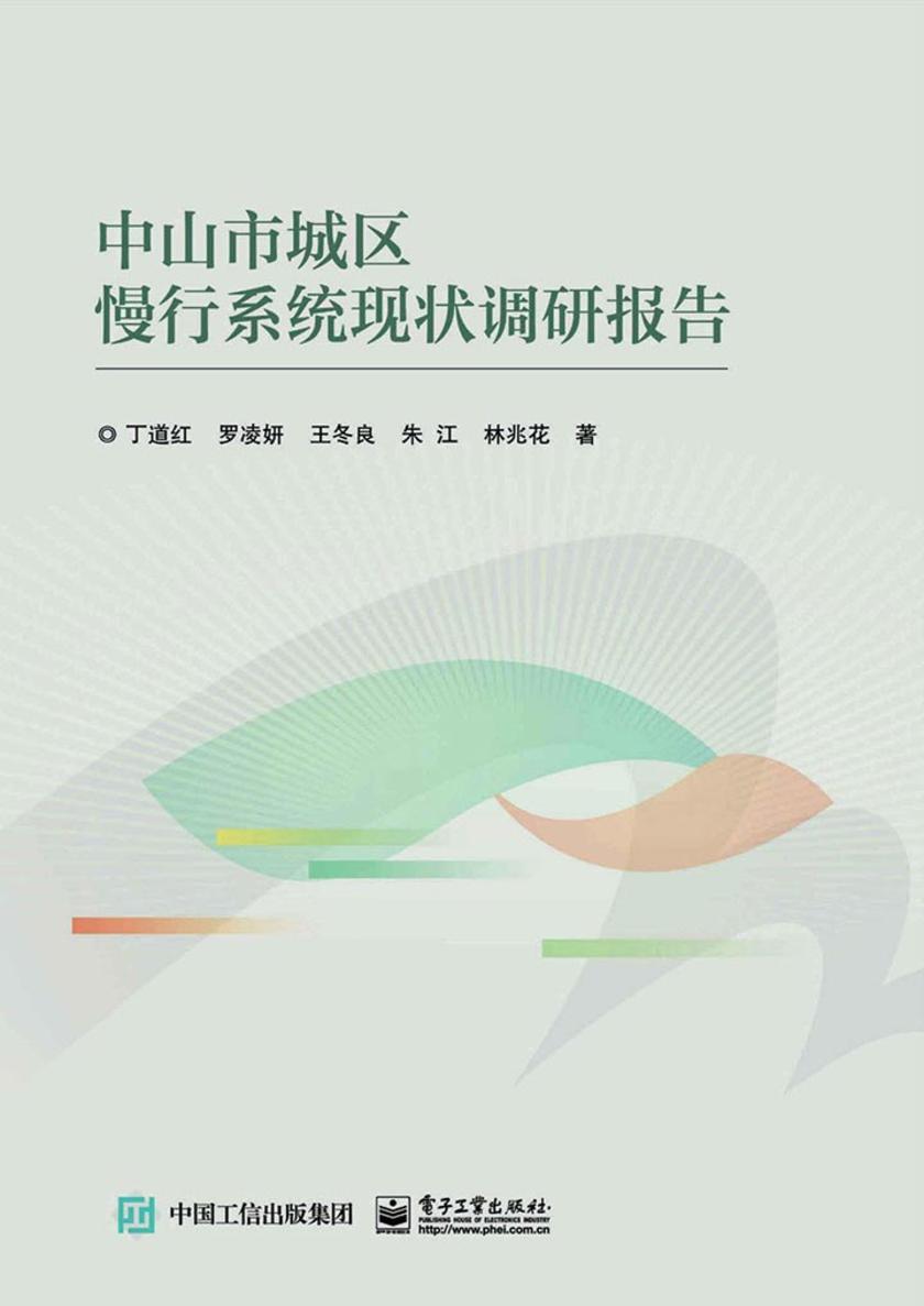 中山市城区慢行系统现状调研报告